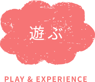 遊ぶ-PLAY & EXPERIENCE-