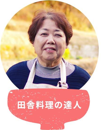 平田 千秋