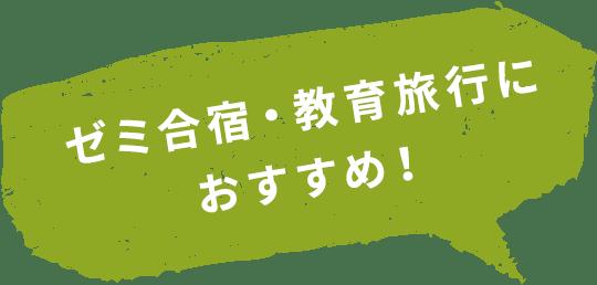 ゼミ合宿・教育旅行におすすめ!